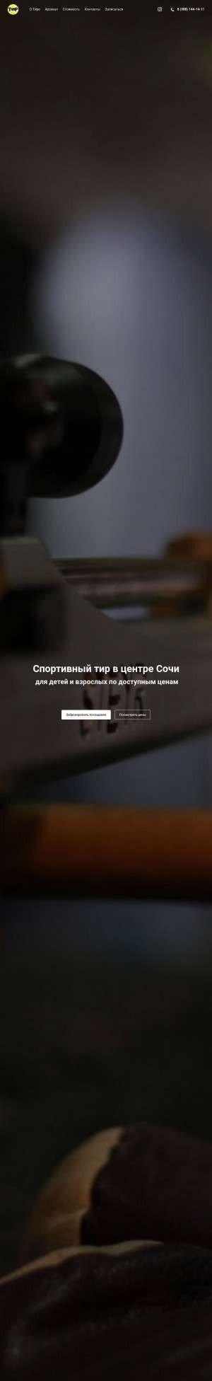 Предпросмотр для tirsochi.ru — Атриум