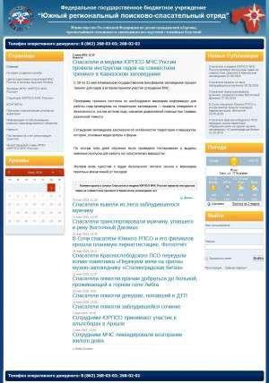Предпросмотр для urpsosochi.ru — Адлерское поисково-спасательное подразделение Южный региональный поисково-спасательный отряд МЧС РФ