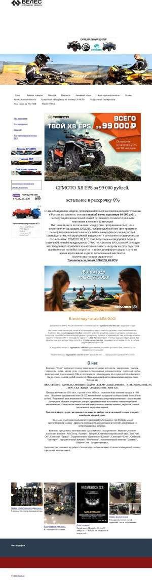 Предпросмотр для veles-sochi.ru — Велес