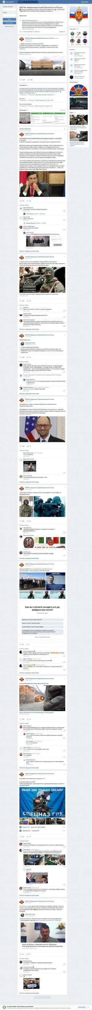 Предпросмотр для vk.com — Управление ФСБ России по Краснодарскому краю в городе Сочи