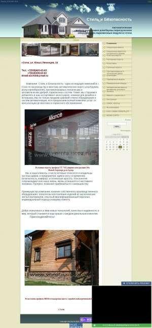 Предпросмотр для vorota.ucoz.ru — Стиль и Безопасность