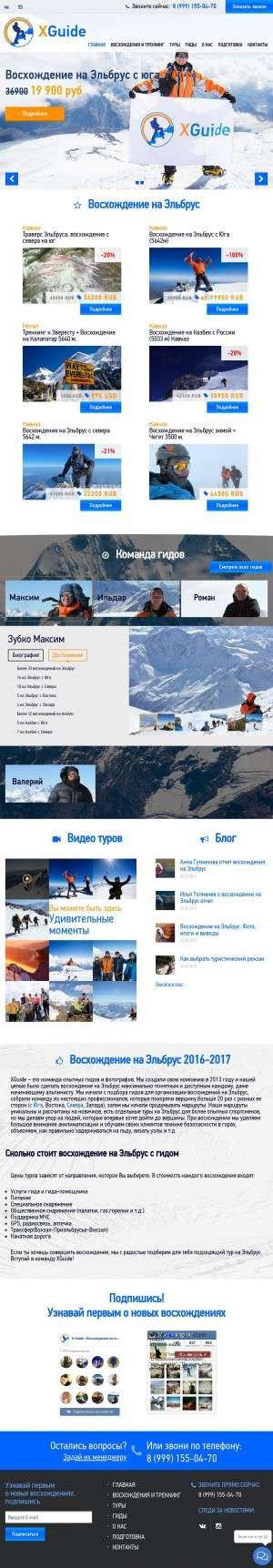 Предпросмотр для x-guide.ru — XGuide