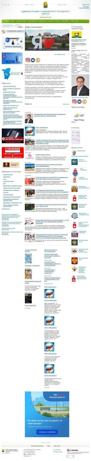 Предпросмотр для adm.solkam.ru — Комитет по Архитектуре и Градостроительству Администрации Соликамского городского округа