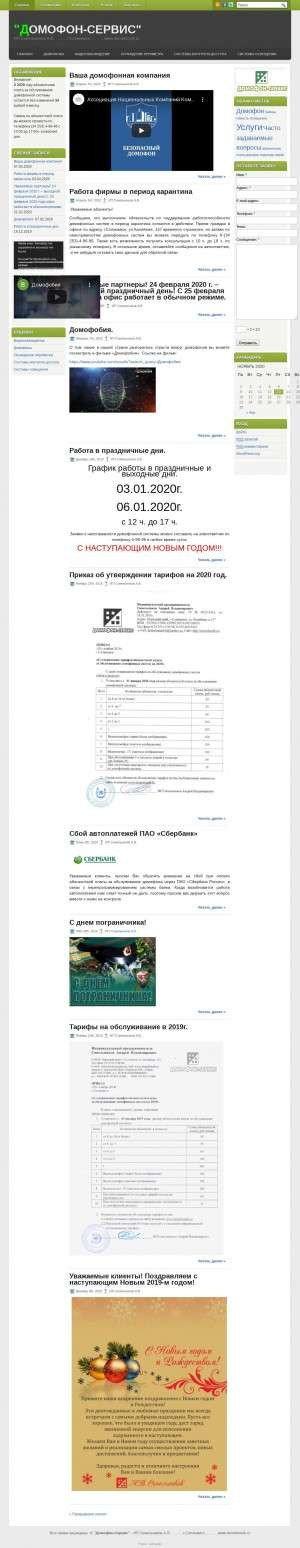 Предпросмотр для domofonslk.ru — Домофон-Сервис