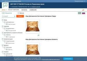 Предпросмотр для fku-ik-9.instella.com — Исправительная колония № 9 Главного Управления Федеральной службы исполнения наказаний по Пермскому краю