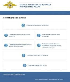Предпросмотр для гувм.мвд.рф — ОВМ МО МВД России Соликамский