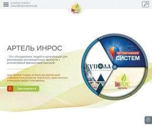Предпросмотр для инросартель.рф — Автоматизация систем
