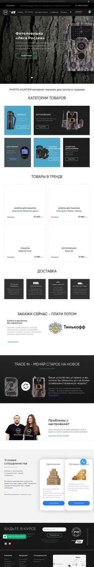 Предпросмотр для solikamsk.photo-hunter.org — Photo-Hunter