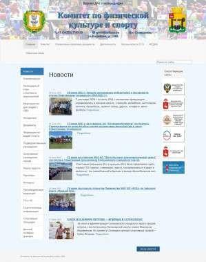 Предпросмотр для sport.solkam.ru — Комитет по физической культуре и спорту Администрации г. Соликамска
