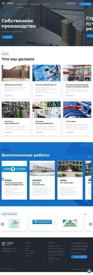 Предпросмотр для teko59.ru — Тэко