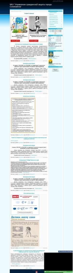Предпросмотр для ugz-solikamsk.ucoz.ru — Управление гражданской защиты