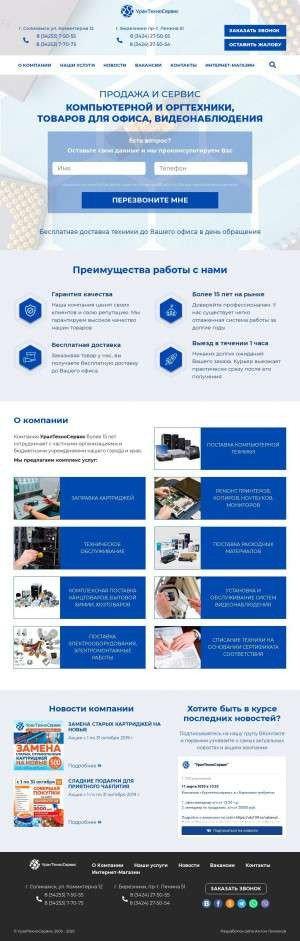 Предпросмотр для uts159.ru — УралТехноСервис