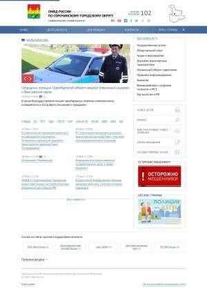 Предпросмотр для 246.56.мвд.рф — ОМВД России по Сорочинскому городскому округу