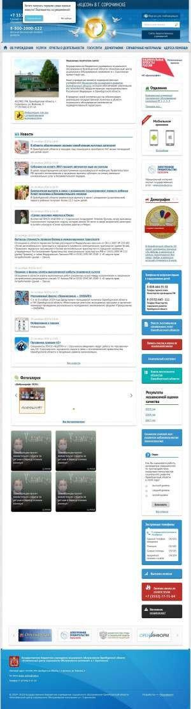Предпросмотр для kcson-sr.msr.orb.ru — ГБУСО Комплексный центр социального обслуживания населения в г. Сорочинске