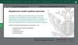 Предпросмотр для www.r56.fssprus.ru — Сорочинский РОСП