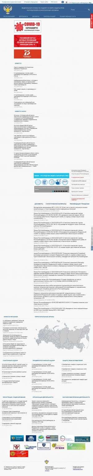 Предпросмотр для rospotrebnadzor.ru — Юго-Западный территориальный отдел Управления Федеральной службы по надзору в сфере защиты прав потребителей и благополучия человека по Оренбургской области