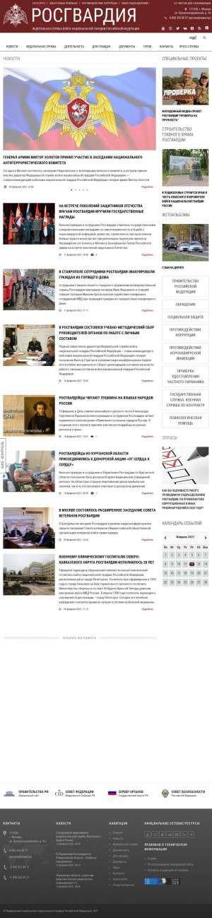 Предпросмотр для rosguard.gov.ru — Управление Федеральной службы войск национальной гвардии Российской Федерации по Республике Бурятия