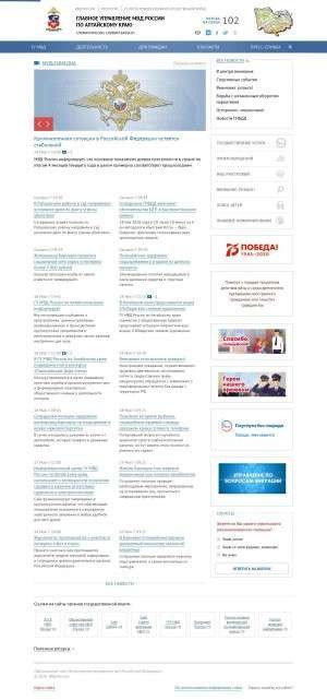 Предпросмотр для 22.мвд.рф — Отделение полиции по Советскому району МО МВД России Белокурихинский