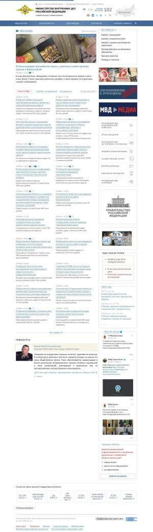 Предпросмотр для mvd.ru — ОВД по Спасскому району