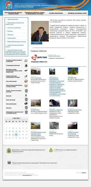 Предпросмотр для spasenie112.ru — Пожарно-спасательный отряд № 45