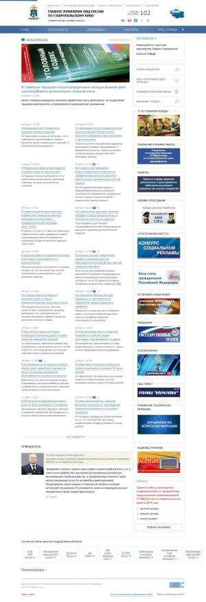 Предпросмотр для 26.mvd.ru — Министерство внутренних дел по Ставропольскому краю