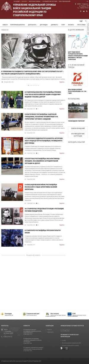 Предпросмотр для 26.rosgvard.ru — Управление Федеральной службы войск национальной гвардии Российской Федерации по Ставропольскому краю