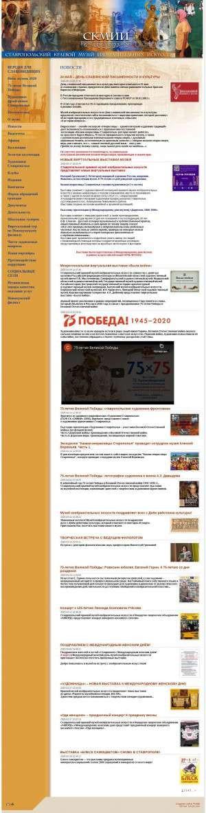Предпросмотр для www.artmuseum26.ru — Экспозиция Казаки-некрасовцы Ставрополья. История и современность