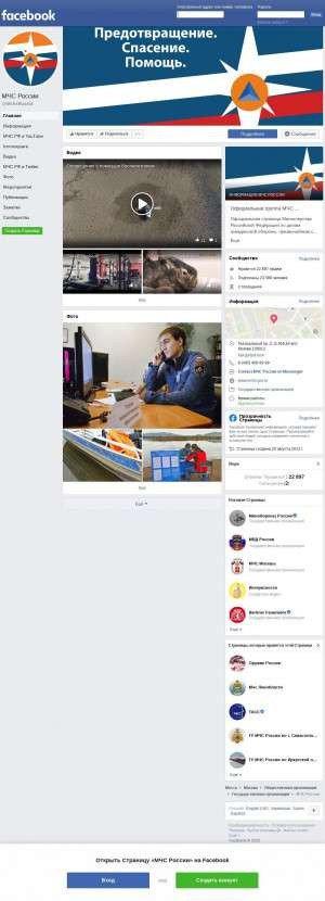 Предпросмотр для www.facebook.com — ФГКУ 3-й отряд ФПС по Ставропольскому краю