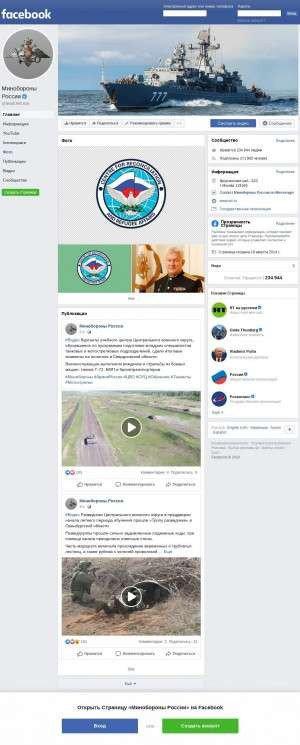 Предпросмотр для facebook.com — МО РФ Военный Комиссариат
