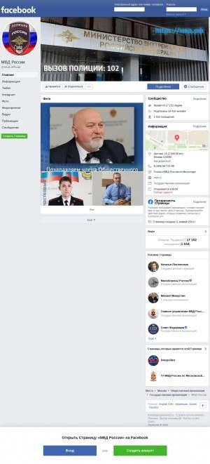 Предпросмотр для www.facebook.com — Полиция