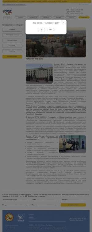 Предпросмотр для www.fgup-ohrana.ru — Филиал ФГУП Охрана Росгвардии по Ставропольскому краю
