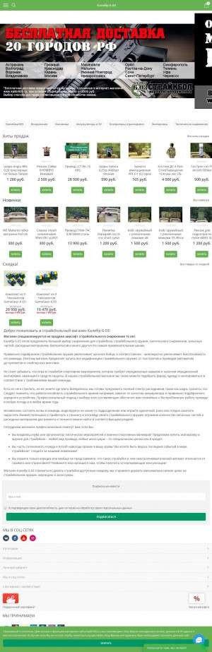 Предпросмотр для www.kalibr603.ru — Калибр 6.03