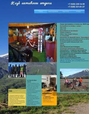 Предпросмотр для www.kavkaz-klub.com — Клуб активного отдыха Кавказ
