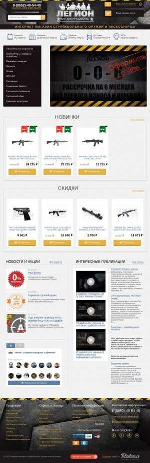 Предпросмотр для www.legion26.ru — Легион