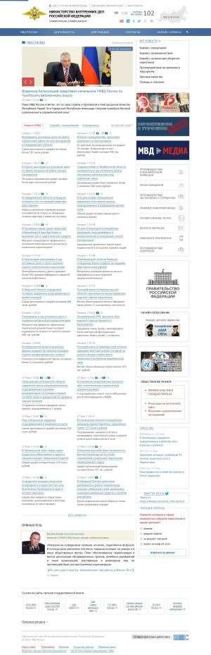 Предпросмотр для mvd.ru — Главное управление МВД России по Ставропольскому краю