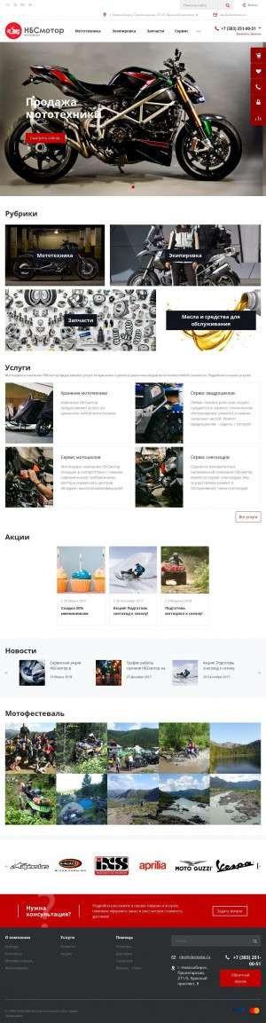 Предпросмотр для www.nbsmotor.ru — НБС Мотор