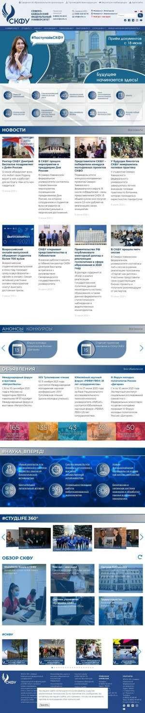 Предпросмотр для www.ncfu.ru — СКФУ, институт живых систем