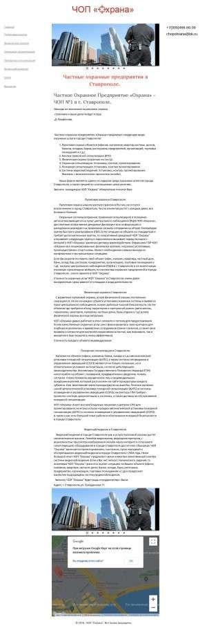 Предпросмотр для охрана-чоп.рф — ЧОП Охрана Ставрополь