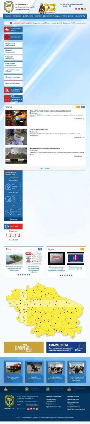 Предпросмотр для www.pass-sk.ru — Аварийно-спасательная служба Ставропольского края