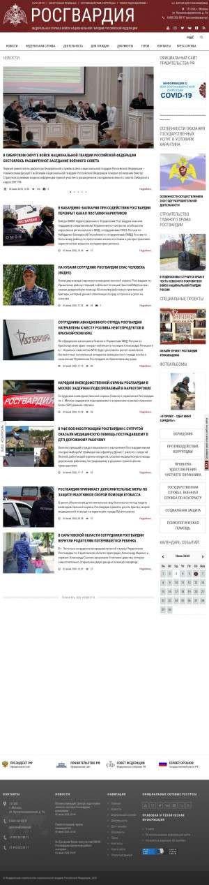Предпросмотр для rosgvard.ru — Управление Федеральной службы войск национальной гвардии Российской Федерации по Кабардино-Балкарской Республике