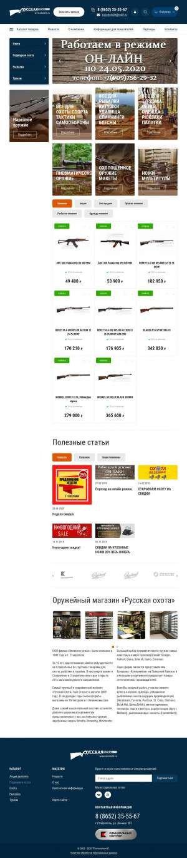 Предпросмотр для rusohota.net — Оружейный салон Beretta