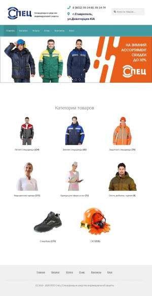 Предпросмотр для www.stav-spec.ru — Спец