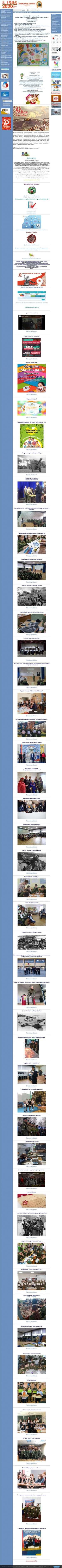 Предпросмотр для ставкадет.рф — Кадетская школа имени Генерала А. П. Ермолова