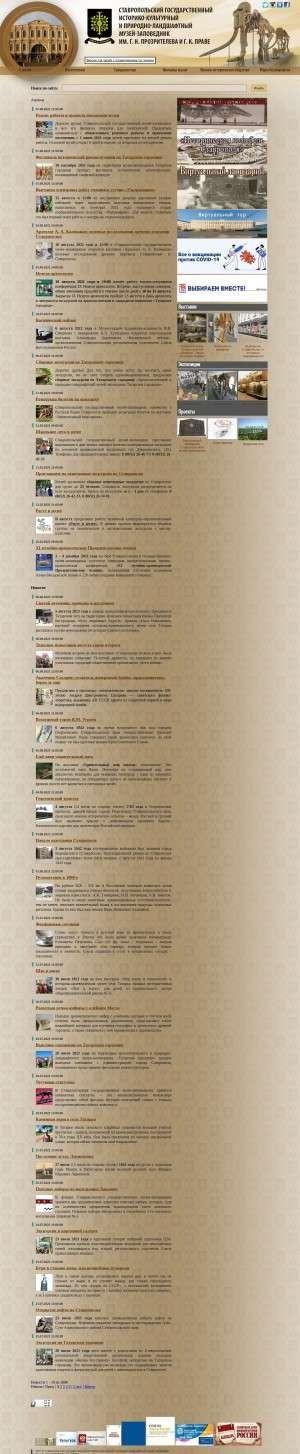 Предпросмотр для stavmuseum.ru — Ставропольский государственный историко-культурный и природно-ландшафтный музей-заповедник имени Г. Н. Прозрителева и Г. К. Праве