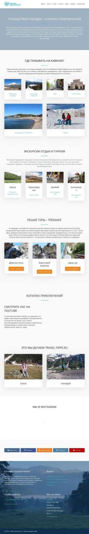 Предпросмотр для travel-trips.ru — Копилка приключений