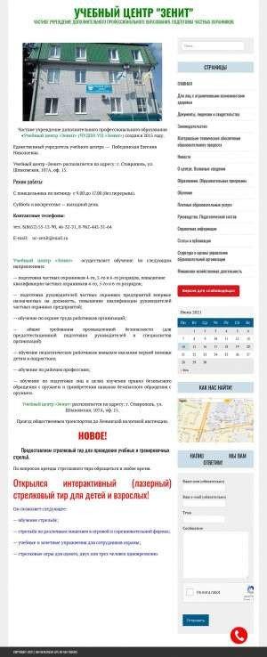 Предпросмотр для uc-zenit.ru — Частное учреждение дополнительного профессионального образования Учебный центр Зенит