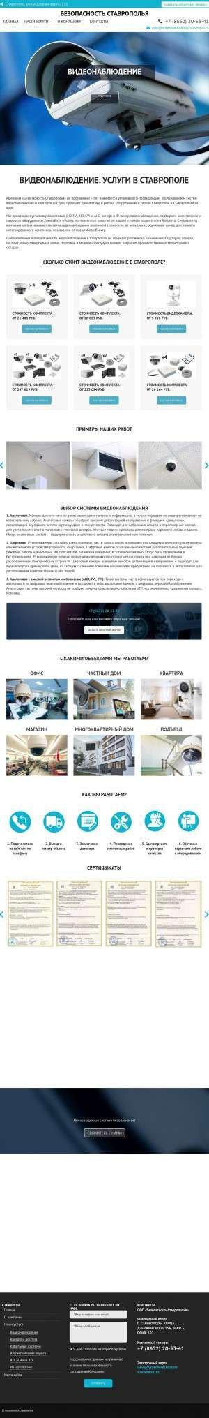 Предпросмотр для videonabludenie-stavropol.ru — Безопасность Ставрополья