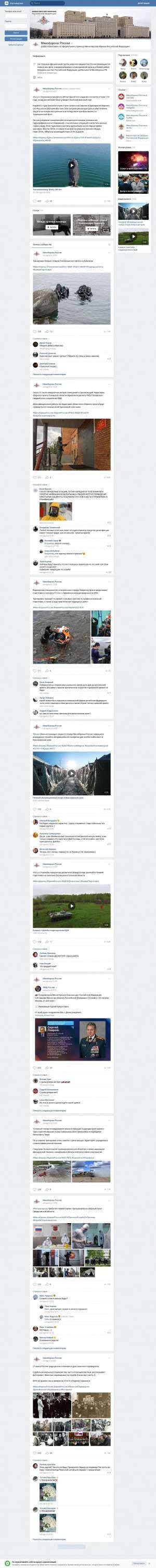 Предпросмотр для vk.com — МО РФ Военный Комиссариат