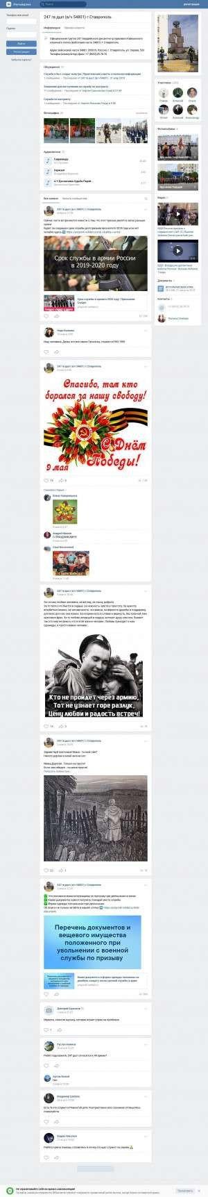 Предпросмотр для vk.com — 247-й Гвардейский Десантно-штурмовой Кавказский Казачий Полк