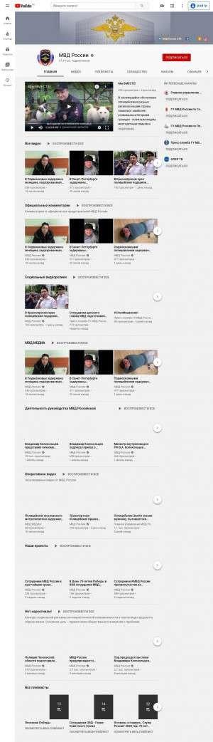 Предпросмотр для www.youtube.com — Полиция